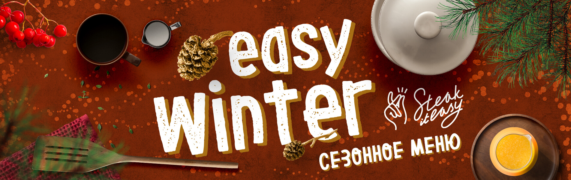 EasyWinter_1903x600